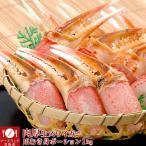 ショッピングポーション ズワイガニ かにしゃぶ ズワイ蟹 かに 鍋 カニ ずわいがに 生 爪ポーション剥き身 1kg分 お歳暮 冷凍