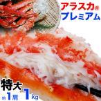 雪场蟹 - タラバガニ たらばがに 訳あり かに カニ 蟹 足 脚 至極プレミアムアラスカ産 特大極太 約1kg ボイル