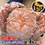 北海道/オホーツク毛ガニ 特々大 1尾約660g前後 毛がに カニ かに 蟹 ボイル加熱済 冷凍