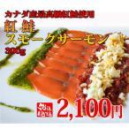 鮭魚 - 紅鮭スモークサーモンスライス300g(山桜チップ燻製)