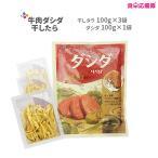 ブゴクセット ブゴ 300g(12〜18人前)+牛肉ダシダ100g 干しタラ ブゴスープ 韓国食品