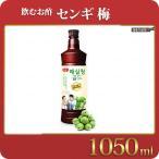 センギ 梅 うめ酢 1050ml 飲むお酢 光野 クァンヤ 健康酢 韓国飲料