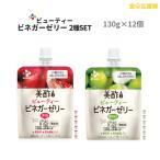 美酢 ビューティービネガーゼリー 2種セット 130g×12個 ざくろ味 青りんご味 ミチョ 蒟蒻ゼリー ゼリー 飲むお酢