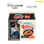 ブルダック炒め麺 ライト Light 120g×5袋  ラーメン ピリ辛 三養 サンヤン Samyang ※賞味:20.11.29