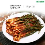 江原道ドンガン ネギキムチ 1kg 韓国産キムチ 葱キムチ パキムチ