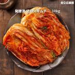 韓国産 ポギキムチ 10キロ入 お母さんのキムチ 発酵キムチ 熟成キムチ 純韓国産 マムスキムチ 酸味有り