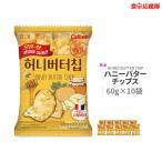 ポテトチップス カルビー ハニーバターチップ 60g×10袋 ヘテ 韓国