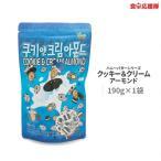 クッキー&クリームアーモンド 190g×1袋 子供 おやつ Tom`s farm ハニーバターシリーズ ハニーバターファミリー