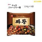 韓国ラーメン ジャージャー麺 134g 4袋  チャ王 農心 あすつく
