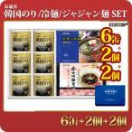 お歳暮 韓国のり 海苔 冷麺 ジャジャン麺 セット のし 熨斗対応 宋家 6缶 + 2個 + 2個