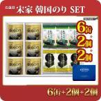 送料無料 お歳暮 韓国のり 海苔 セット のし 熨斗対応 宋家 6缶 + 2個 + 2個