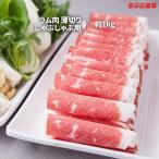 送料無料 ラム肉 冷凍 1kg しゃぶしゃぶ用