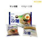 五星 サン冷麺 430g×12袋 12人前 麺・スープセット 冷麺 韓国冷麺 韓国ラーメン 宋家
