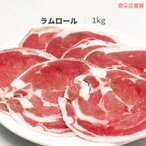 ラム 薄切り 1kg 4〜6人前 炒め用 ジンギスカン用 羊