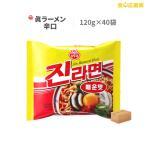 送料無料 韓国ラーメン オトゥギ 眞ラーメン(辛口) 120g×40個入り 1ケース