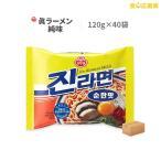 送料無料 韓国ラーメン オトゥギ 眞ラーメン(純味) 120g×40個入り 1ケース