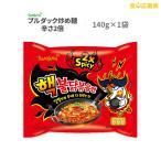 新ブルダック炒め麺 激辛2倍 140g ラーメン 韓国 ブルダックSAMYANG サムヤン 三養 激辛 辛 麺