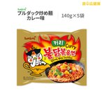 カレーブルダック炒め麺×5袋 プルタク カレー味 Curry Noodle SAMYANG サムヤン 三養 セット 韓国ラーメン 炒め麺
