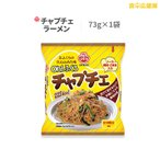 チャプチェ 1袋 オットギ チャプチェラーメン 韓国食品