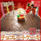 【送料無料】チョコレートケーキ「クリスマスケーキ」7号/21cm
