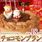 【送料無料】北海道チョコモンブラン クリスマスケーキ 6号 / 18cm