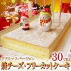 クリスマスケーキ 北海道焼きチーズ フリーカットケーキ 長さ30cm