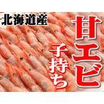 Shrimp - 北海道産甘えび 子持ち 刺身用 無菌海水使用 200g