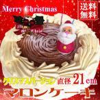 【送料無料】北海道マロンケーキ【クリスマスケーキ】7号/21cm