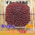 Salmon Roe - 新物 オホーツク海産いくら醤油漬け 黒醤油 200g 数量限定