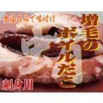 お刺身用 北海道日本海のボイルだこ 足1kg 無添加 日本海増毛