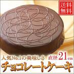 巧克力蛋糕 - 送料無料/北海道チョコレートケーキ 直径21cm/7号