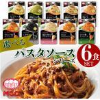 パスタソース セット 【選べる6食セ