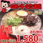 ラーメン 味千ラーメン 豚骨ラーメン 送料無料 4食 半なま麺 お取り寄せ 熊本ラーメン ご当地ラーメン