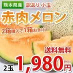 メロン 送料無料 訳あり 小玉 赤肉メロン 2玉 2箱購入で1箱おまけ 熊本県産 クインシーメロン 果物 フルーツ