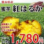 紅はるか さつまいも 2.5kg 平成29年産新芋 熊本県産 蜜芋 2セット購入で送料無料 3箱セット以降はおまけ付 サツマイモ