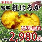 紅はるか べにはるか さつまいも 送料無料 4.5kg 熊本県産 サツマイモ 紅蜜芋 焼き芋 芋 いも