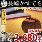 カステラ 訳あり プレーン&チョコレート 6本セット 1.5kg 長崎かすてら 送料無料 切り落とし みかど本舗 和菓子 洋菓子 ケーキ スイーツ