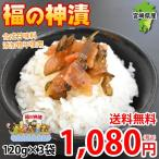 漬物 福神漬 ふくじん漬け 120g×3袋 送料無料 宮崎県産 だいこん きゅうり にんじん しそ しょうが なす つけもの