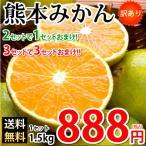 みかん 熊本みかん 訳あり 送料無料 1.5kg 2S〜3L 2セット購入で1セットおまけ 3セット購入で3セットおまけ 熊本県産 極早生みかん 蜜柑 ミカン