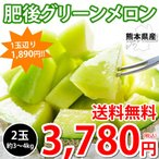 メロン 肥後グリーンメロン 送料無料 2玉 約3〜4kg M〜3L お取り寄せ 熊本県産 肥後グリーン