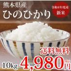 29年度産新米 熊本県産 ひのひかり 白米 10kg 【送料無料】米 こめ コメ ひのひかり こしひかり