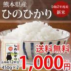 ひのひかり 米 送料無料 お試し 計900g 450g×2 6合 令和2年産 熊本県産 ポイント消化 ポッキリ お米 白米 玄米 コシヒカリ 森のくまさん