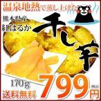 送料無料 温泉地熱で蒸し上げた 紅はるかの干し芋170g 無添加・無着色 熊本県産 紅はるか 干し芋 ほしいも さつまいも サツマイモ お菓子 無添加 和菓子 おやつ