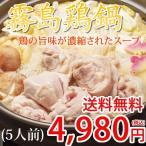 送料無料 ブランド鶏・霧島鶏鍋セット5人前 旨味が濃縮コラーゲンたっぷり 霧島鶏 鶏鍋 鍋 なべ 宮崎 コラーゲン