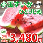 スイカ 小玉すいか ひとりじめ 送料無料 秀品2玉 約3kg お取り寄せ 熊本県産 すいか 西瓜 フルーツ