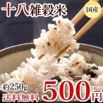 雑穀米 送料無料 十八雑穀米 お試し 500円 約250g ポイント消化 米 お米 安心安全の国産 雑穀 十八穀米