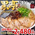 ラーメン 黒亭ラーメン 豚骨ラーメン 送料無料 4食 半なま麺 お取り寄せ 熊本ラーメン ご当地ラーメン
