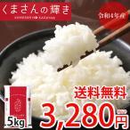 くまさんの輝き 米 5kg 送料無料 令和2年産 熊本県産 お米 白米 玄米 コシヒカリ ヒノヒカリ 森のくまさん
