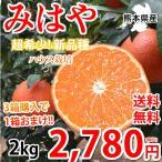 みはや みかん 送料無料 ハウス栽培 秀品 2kg 希少品種 熊本県産 3箱購入で1箱おまけ 蜜柑 早生みかん ミカン