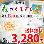 森のくまさん 米 送料無料 5kg 30年度産新米 熊本県産 白米 お米 こめ 新米 ひのひかり こしひかり